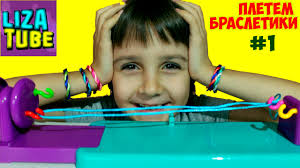 girl bracelet maker images 1 girls creator bracelet maker jpg