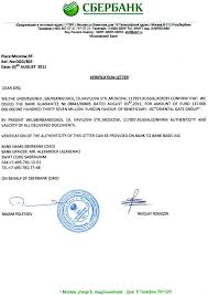 Rent Verification Letter Are You Good Enough To Recognize What Is Wrong With This Sberbank