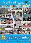 วารสารเล่ม 2 ปีการศึกษา 2552 เสร็จแล้ว | PreeyadaEDU.com