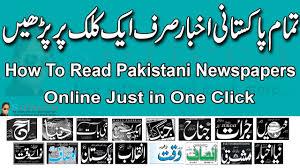 journalists jobs in pakistan newspapers urdu news pakistani newspapers how to read pakistani newspapers online