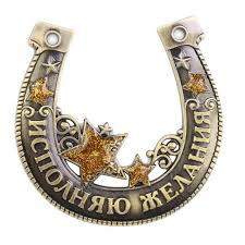 wedding wishes russian free shipping metal horseshoes gold colored figurine