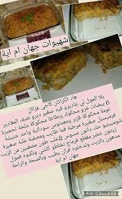 aya cuisine 9 best djihane oum aya images on menu