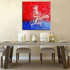 Islamic Wall Art U0026 Canvas by High Quality Calligraphy And Lettering Buy Cheap Calligraphy And