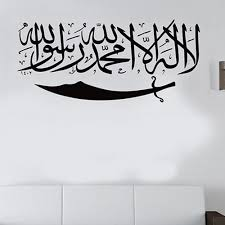 islamic sticker muslim car decal vinyl windscreen bismillah art see larger image