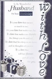 husband birthday card to my wonderful husband on your birthday