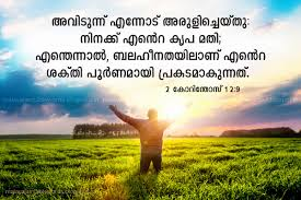 thanksgiving biblical quotes malayalam bible words may 2014