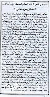Ottoman Literature The Influence Of Nasir Al Din Al Tusi On Ottoman Scientific