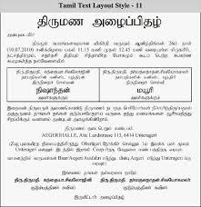 Christian Wedding Cards Wordings Tamil Wedding Invitations Tamil Wedding Invitations Ideas
