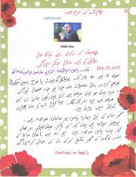 Family Reunion Invitation Cards Malik Riaz Malik Riaz Current News