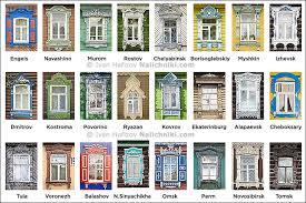 museum of decorated windows nalichniki
