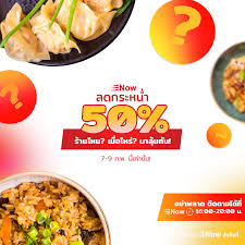 cuisine flash flash sale ลดกระหน ำ 50 now now food delivery