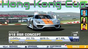 porsche 918 rsr concept real racing 3 gameplay porsche 918 rsr concept hong kong cup lots