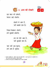 ncert text books for class i hindi books free download ncert