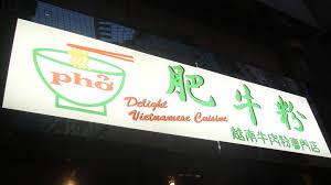 9 trick or treat hong kong pho halloween