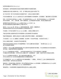 amidacare video script 6 chinese jpg
