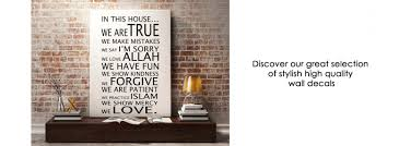 Design Wall Art Free Wall Decal With Every Purchase Islamic Decals Islamic