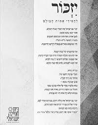 yizkor prayer in read a new yom hashoah yizkor for righteous gentiles shalom