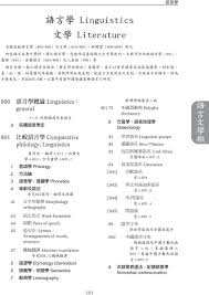 traduction si鑒e social anglais 12 19冠順中文圖書分類法 上 pdf