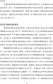 le si鑒e d al駸ia 緒論及研究目的 pdf