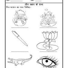 hindi matra aa ki matra 01 hindi std 1 pinterest