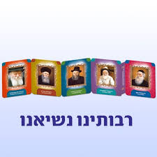 chabad books 55 best chabad images on judaism torah and rabbi