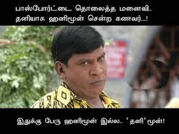 Tamil Memes - tamil memes latest 15 youtube