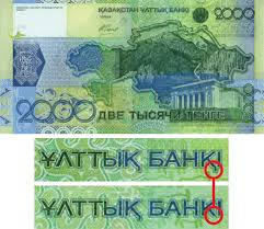 most expensive writing paper high cost of small mistakes most expensive typos of all time typographical error on bank notes issued by the bank of kazakhstan led them to reissue the