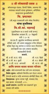 wedding quotes in marathi wedding invitation message in marathi language yaseen for