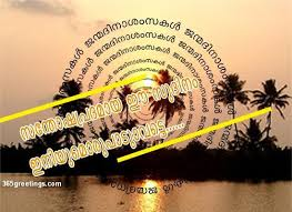 Wedding Wishes Quotes In Malayalam Malayalam Birthday Greetings From 365greetings Com
