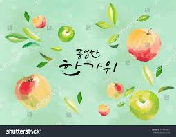 watercolor apples fruit leaves korean thanksgiving stock vector