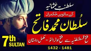 Ottoman Ruler Sultan Muhammad Fateh Mehmed The Conqueror 7th Ottoman Ruler In