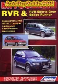mitsubishi rvr rvr sports gear space runner 1991 1997 repair