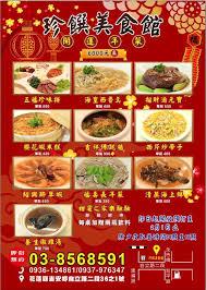 cuisines ik饌 珍饌美食館 startpagina hualien stad menu prijzen