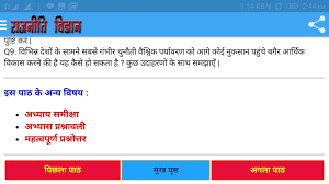 political science 12th ह द android apps on google play
