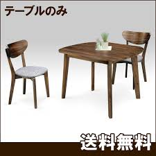 2 Seater Dining Table And Chairs Dreamrand Rakuten Global Market Dining Table Wooden