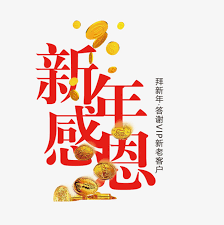 thanksgiving material font and gold coins new year thanksgiving material feedback