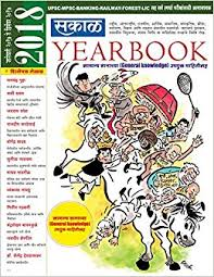 year book online in buy sakal yearbook 2018 book online at low prices in