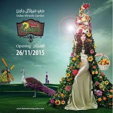 opening date of dubai miracle garden for 2015 2016 season