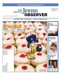 Lamb And Flag Southmoor The Dayton Jewish Observer December 2014 By The Dayton Jewish