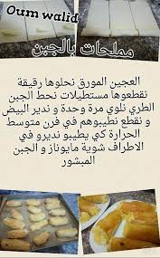 recette cuisine en arabe recettes salées de oum walid foods recettes