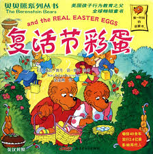 berenstain bears thanksgiving the berenstain bears real easter eggs billingual chinese