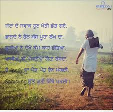 velly jatt written in punjabi punjabi pictures images graphics for facebook whatsapp page 290