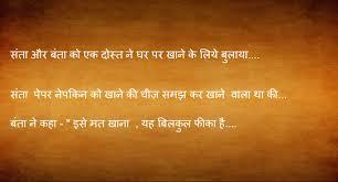 funny santa banta joke for sms in hindi hellomasti com