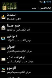 mobi reader for android arabic reader for android free at apk here store
