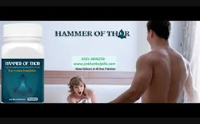 hammer of thor in pakistan call now 03214846250 tune pk