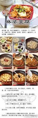 tableau d馗o cuisine les 10 meilleures images du tableau 串串香sur cuisiner