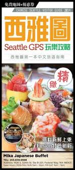 騅ier cuisine en r駸ine seattle gps 2014 西雅圖玩樂攻略by seattle gps issuu