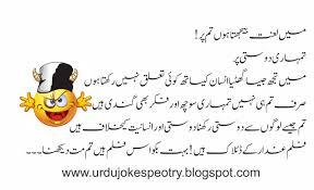 very funny sms in urdu two lines poetry 2 lines urdu shayari