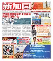 chambre et bureau dans la m麥e pi鐵e 新加园第366期by xinjiayuan issuu