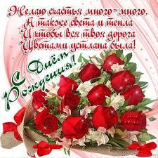 russian birthday wishes 44 russian birthday wishes 9 best images